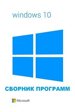 Сборник программ для Windows 10 (2020)
