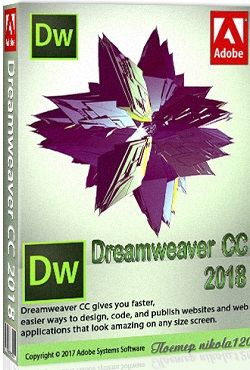 Adobe Dreamweaver CC 2018 v18.2.0 русская версия