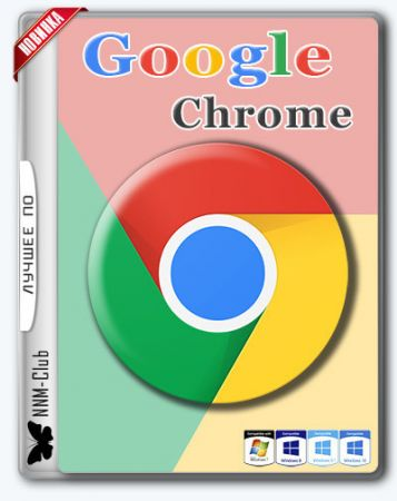 Google Chrome 86.0.4240.183 Stable + Enterprise