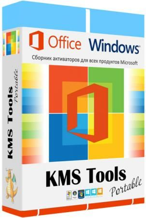 KMS Tools 01.08.2020 Portable